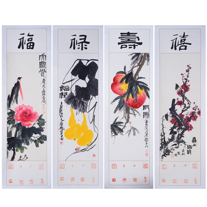 齐氏丹青福禄寿喜四条屏