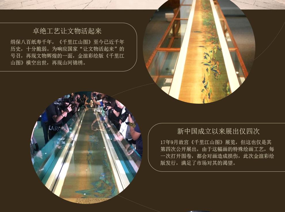 绘里香电影截�_千里江山图金渲彩绘银卷 500g 足银 山水画