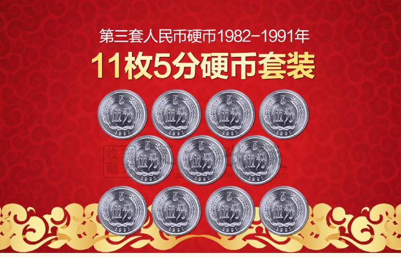 三套人民币硬币1982 1992年11枚5分硬币套装图片