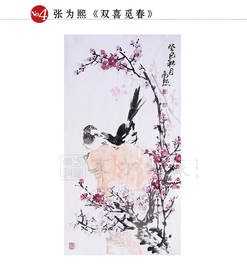 东方收藏 中国当代十大书画名家真迹